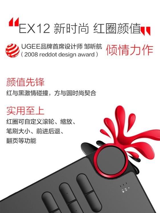 友基EX12無線數位板手繪板電腦繪圖板電子繪畫板支持網課 mks