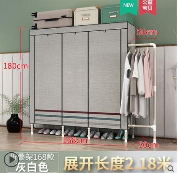 簡易衣櫥布衣櫥現代簡約鋼管加粗加固收納布藝出租房子家用掛衣櫥 安雅家居館