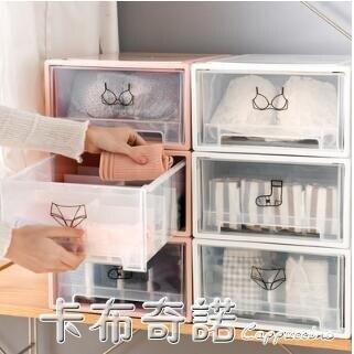 抽屜式內衣收納盒放內褲襪子的盒子家用衣櫃文胸分隔整理箱 新年新品全館免運
