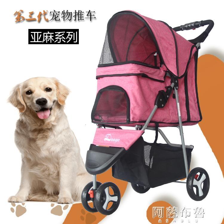 寵物手推車 新款寵物推車 狗狗推車輕便折疊貓咪泰迪小型犬推車狗用品