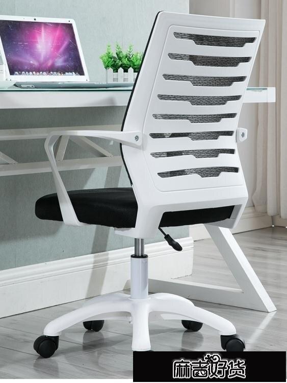 辦公椅電腦椅家用舒適會議椅辦公椅升降轉椅宿舍學習座椅【現貨】【快速出貨】