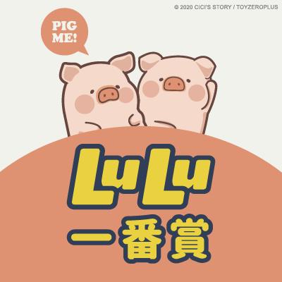 限量罐頭豬Lulu一番賞_第051籤