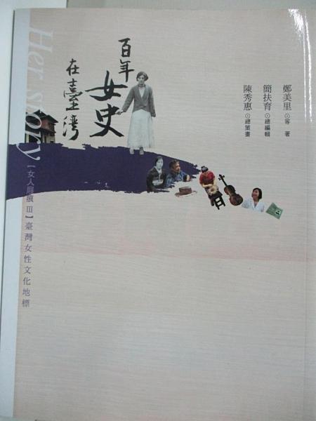 【書寶二手書T1/傳記_ELG】女人屐痕3:台灣女性文化地標【百年女史在台灣】_鄭美里