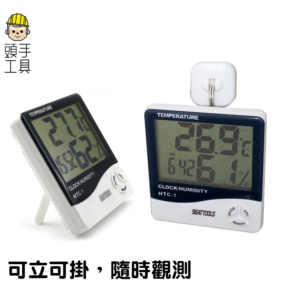 頭手工具【環境健康管理溫溼度計】室內外溫度濕度 露點計 智能液晶溫溼度計 環境健康管理溫溼度計