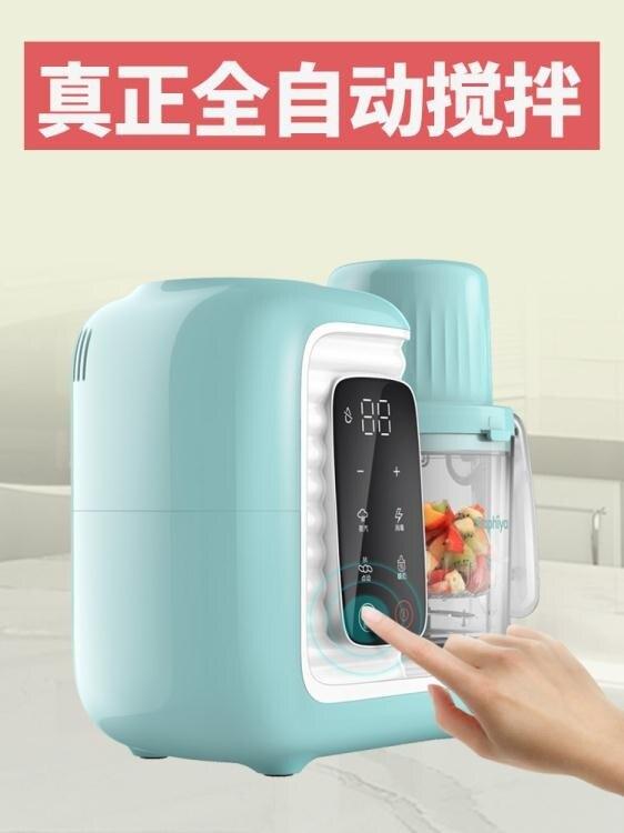 研磨機 芭菲婭全自動輔食機小型蒸煮攪拌多功能一體料理研磨工具