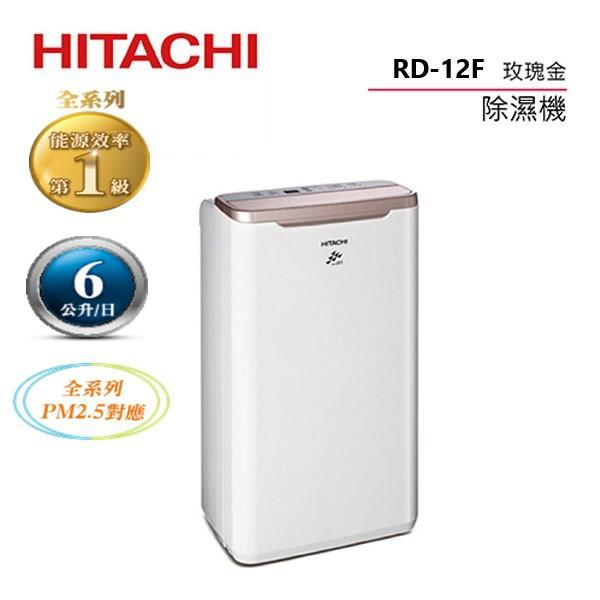 HITACHI 日立 6公升 快速乾衣除濕機 RD12F 玫瑰金R 台灣製造 保固三年【雅光電器商城】