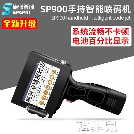 噴碼機 小型手持智慧噴碼機 打標簽價格編碼數字號 全自動鐳射打碼機