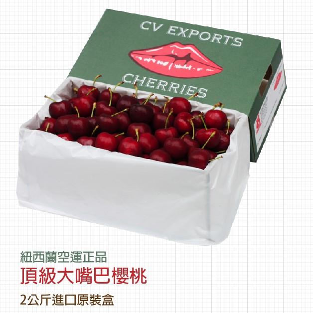 【紐西蘭最頂級名大嘴巴櫻桃】30mm2公斤禮盒裝