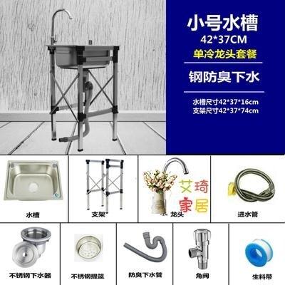 落地水槽 不銹鋼水槽單槽帶支架家用落地簡易洗碗洗手洗菜盆加厚單水池T 8號時光