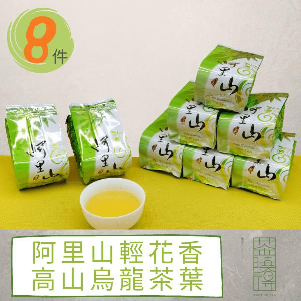茶曉得阿里山奶香型手採烏龍茶葉(150gx8件組-共二斤)