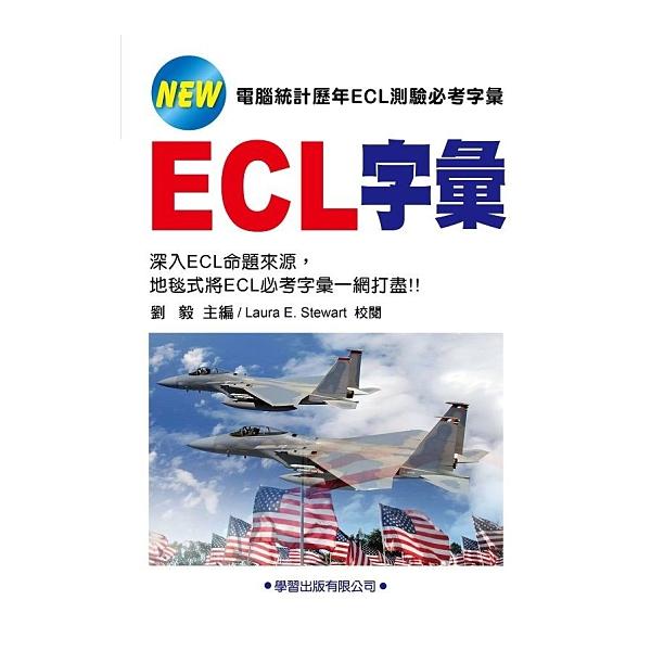 ECL字彙