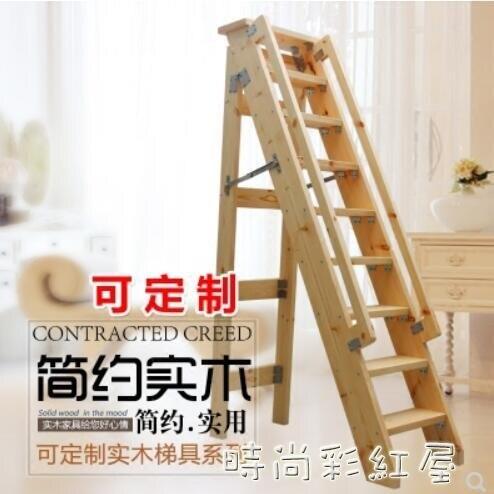家用實木防滑直梯 單側人字梯登高梯閣樓簡易摺疊樓梯 木梯花架子「時尚彩紅屋」 8號時光