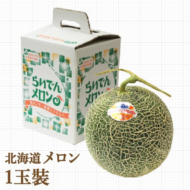 【日本頂級北海道赤肉哈密瓜】單玉原裝