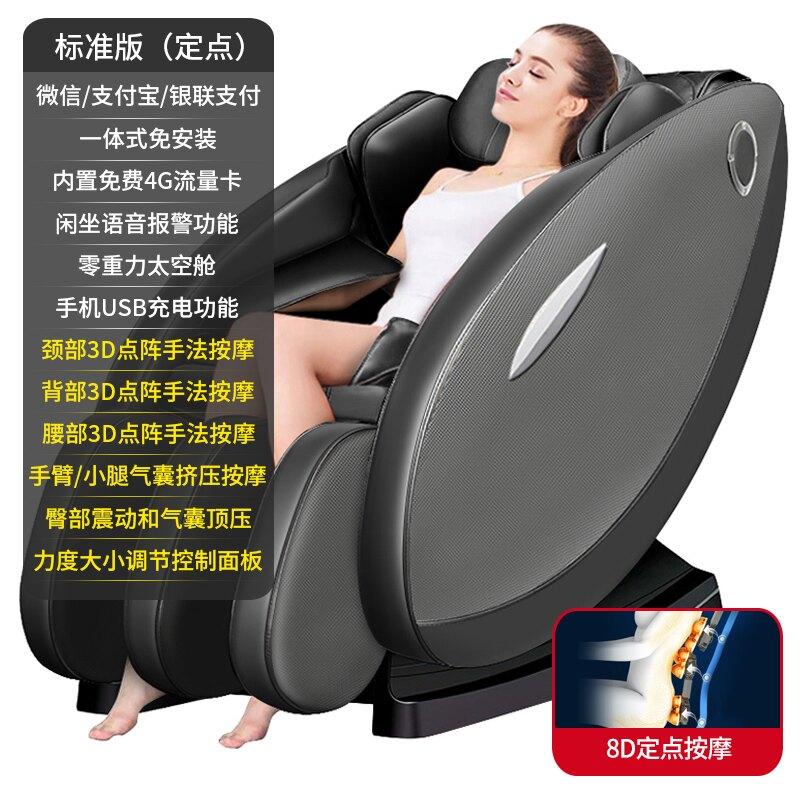 商用共享掃碼按摩椅商場家用全自動全身微信支付寶二維碼吧摩樂 8號時光
