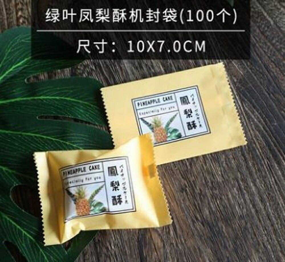 自封袋包裝袋 鳳梨酥包裝袋100個長方形機封袋烘焙餅干點心包裝袋子烘培-快速出貨