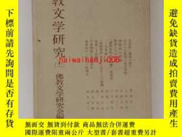 二手書博民逛書店罕見佛教文學研究11Y459931 佛教文學研究會 編 法藏館 出版1972