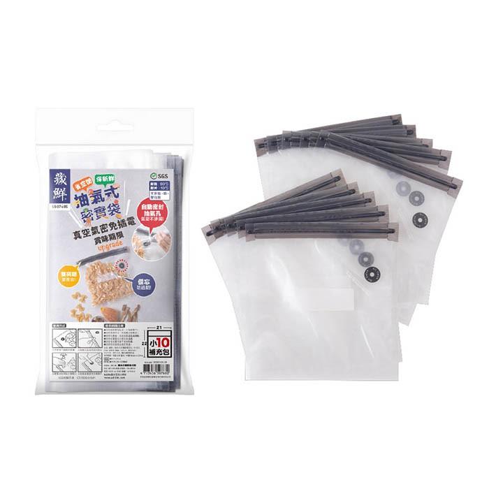 UdiLife 生活大師 藏鮮 抽氣式密實袋補充包/小10入