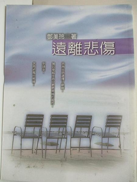 【書寶二手書T6/勵志_HD2】遠離悲傷_鄧美玲