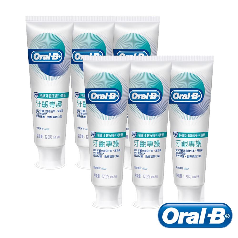 歐樂B-牙齦專護牙膏(勁爽薄荷)6入