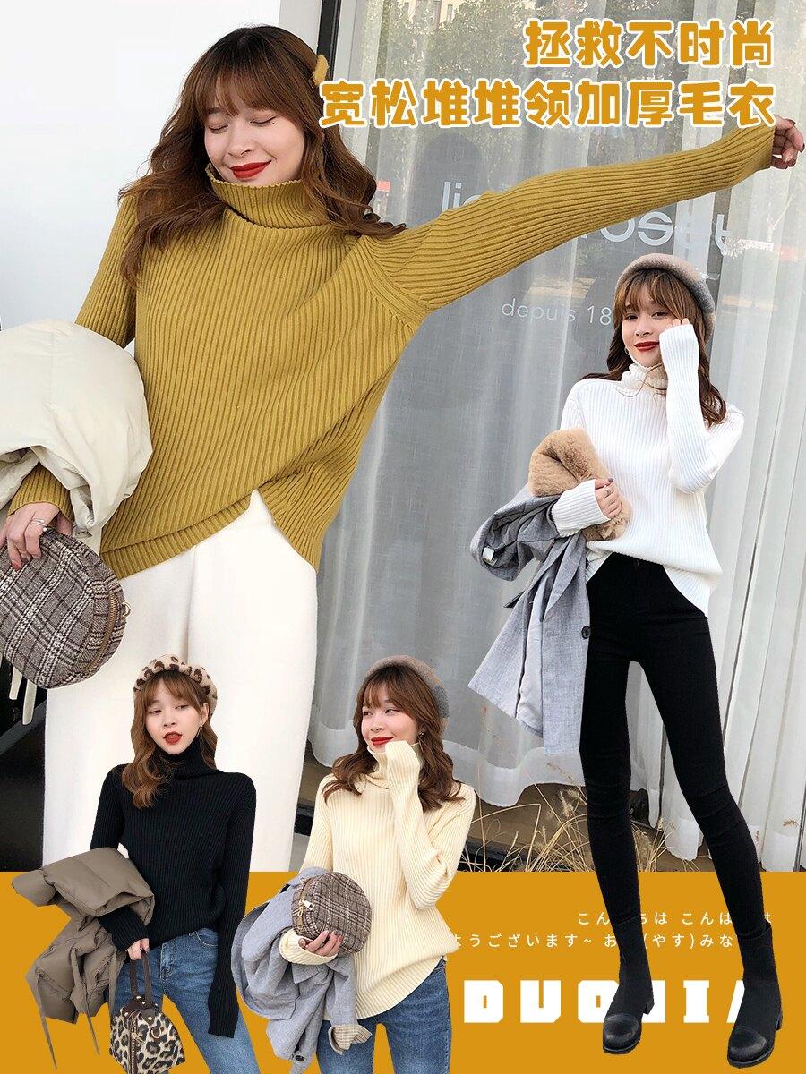 秋冬新款韓版堆堆領寬松毛衣女外穿百搭加厚針織衫高領打底衫上衣1入