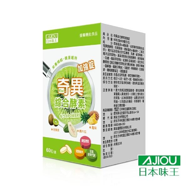 東阪 AJIOU 日本味王-奇異綜合酵素加強錠
