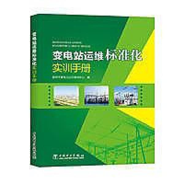 簡體書-十日到貨 R3YY【變電站運維標準化實訓手冊】 9787519804763 中國電力出版社 作者:作
