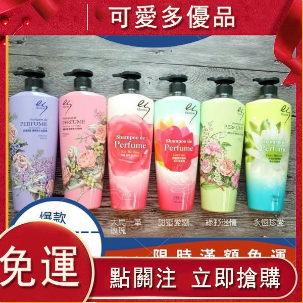Elastine ES 奢華香水洗髮精 600ml 韓國製 超商取貨限6瓶木木*可愛多優品
