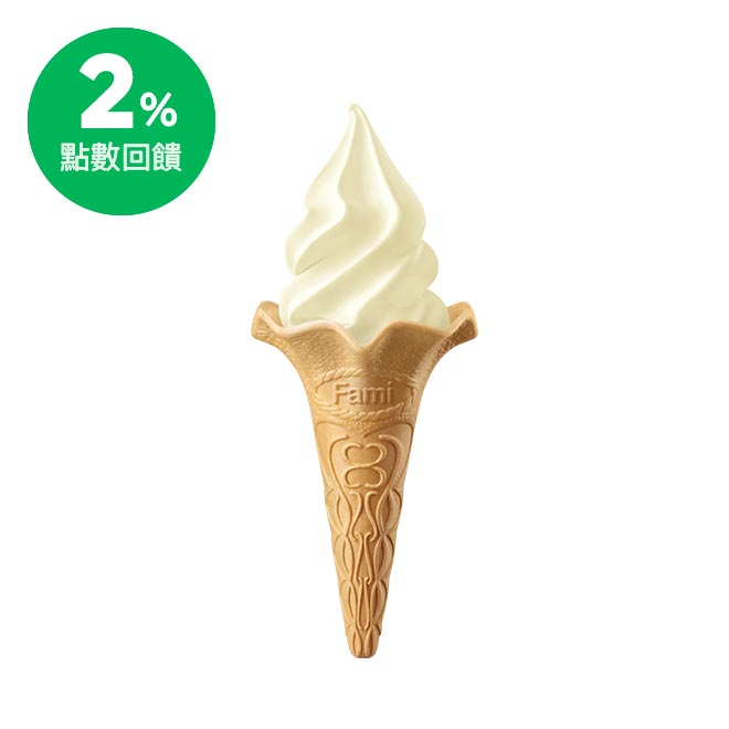 全家 Fami霜淇淋(35、39元口味不限)