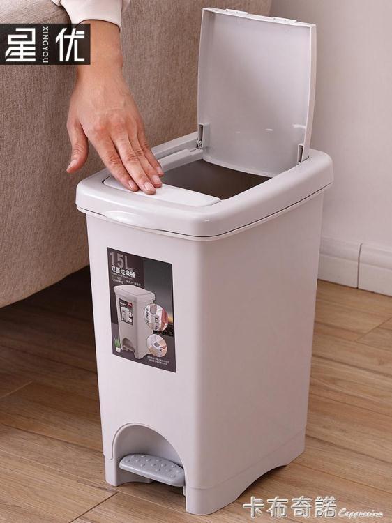 星優北歐垃圾桶家用客廳臥室衛生間廚房有蓋按壓腳踩式收納桶大號 玩物志