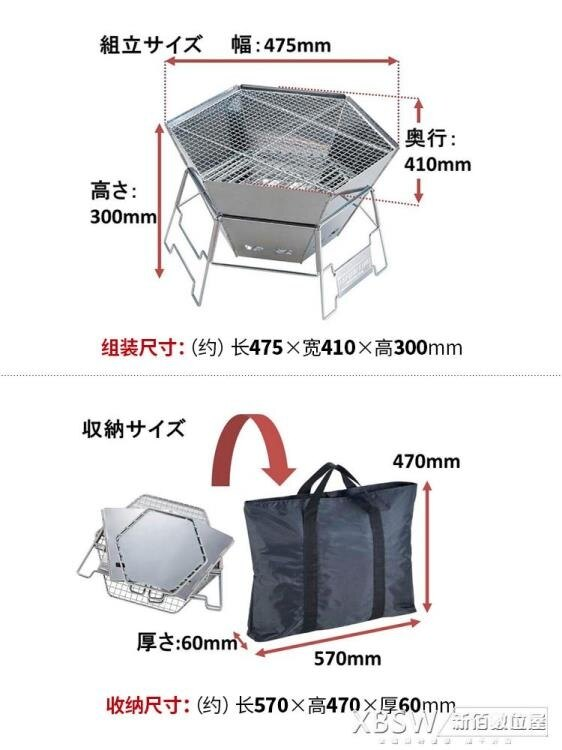 燒烤爐日本不銹鋼燒烤架子戶外家用木炭燒烤爐便攜式BBQ矮腳焚火台摺疊