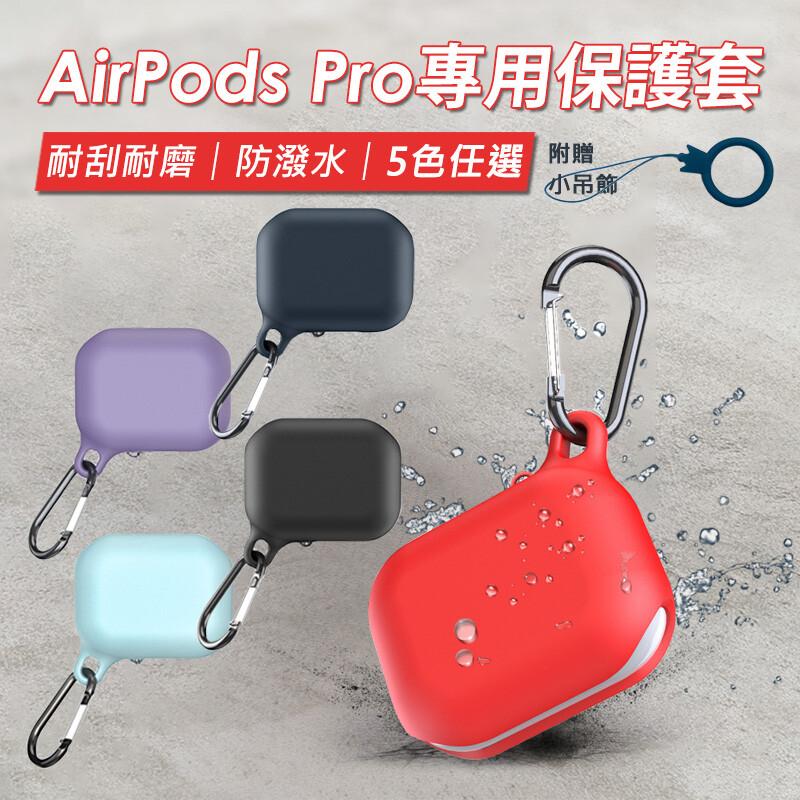airpods pro 3代專用 蘋果防潑水矽膠保護套 保護套 扣環 小吊飾dtaudio