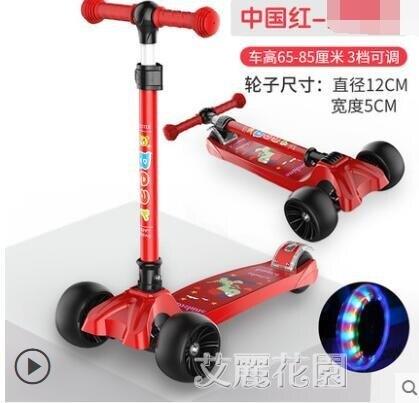 滑板車兒童1-3-6-10-12歲溜溜車小孩單腳寶寶四輪折疊滑板車男女 摩登生活