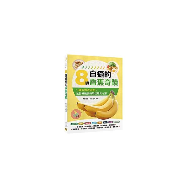 8週自癒的香蕉奇蹟