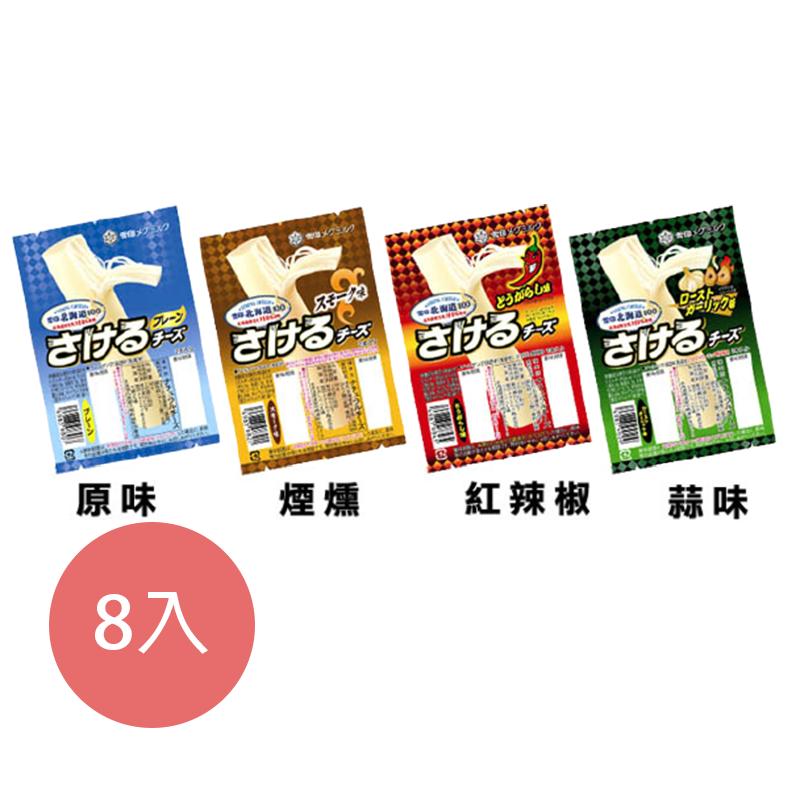 [雪印] 北海道起司條綜合8入組 (共16條,25g±10%/條) 4種口味(原味*2+煙燻*2+蒜味*2+辣椒*2)