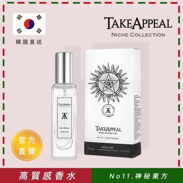 Take Appeal 高質感香水No11.神秘東方40ml
