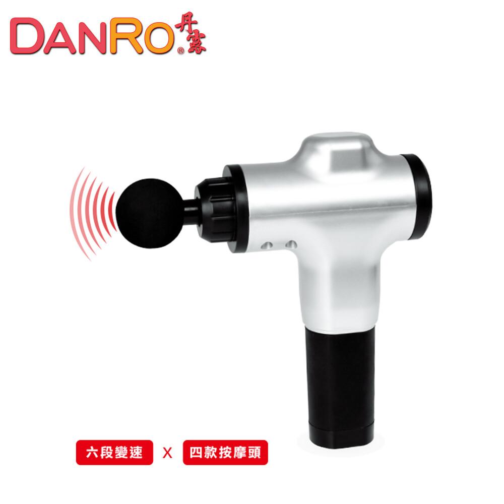 丹露筋膜振動按摩槍(fg-280)