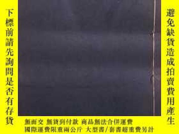 二手書博民逛書店罕見變雅斷章衍義Y5932