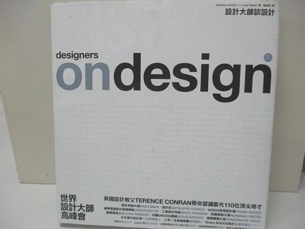 【書寶二手書T9/設計_EK3】設計大師談設計_羅雅萱