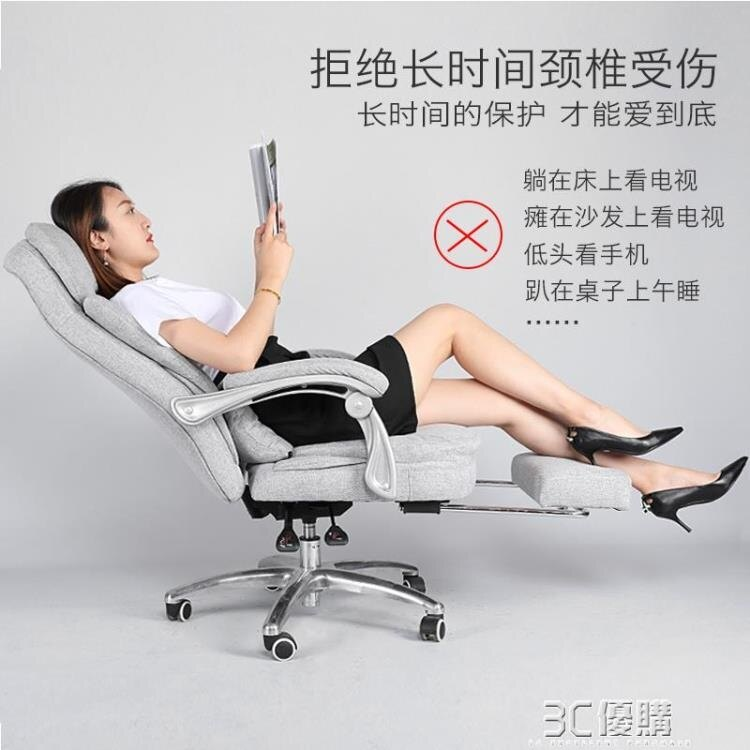 美優美 辦公椅可躺家用電腦椅布藝老板椅子可平躺午休座椅書房椅  聖誕節狂歡購