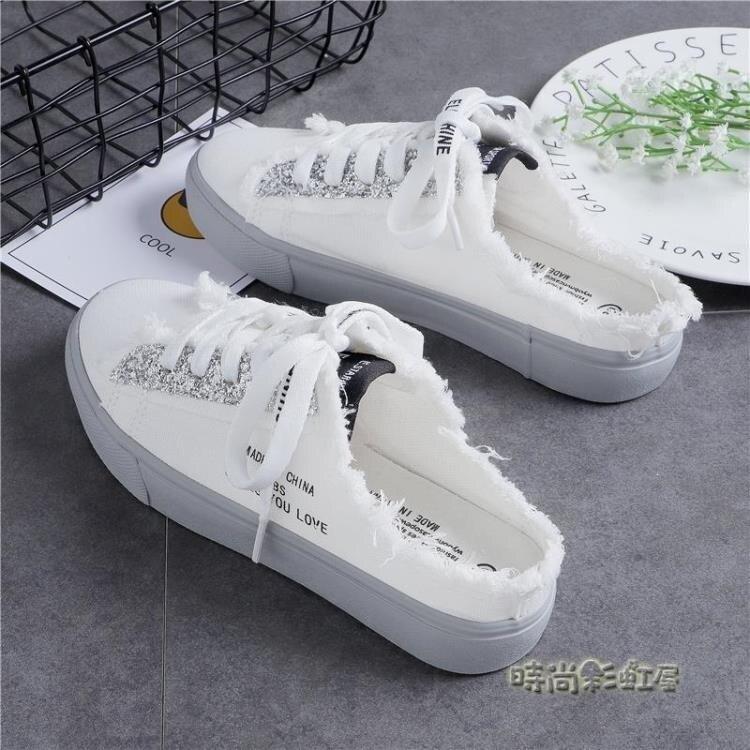 半拖小白鞋夏季女2020新款百搭韓版學生平底無後跟懶人鞋帆布鞋子