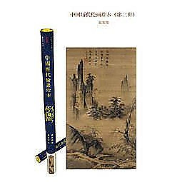 簡體書-十日到貨 R3Y【踏歌圖——中國歷代繪畫珍本(第二輯)】 9787534774607 大象出版社 作者