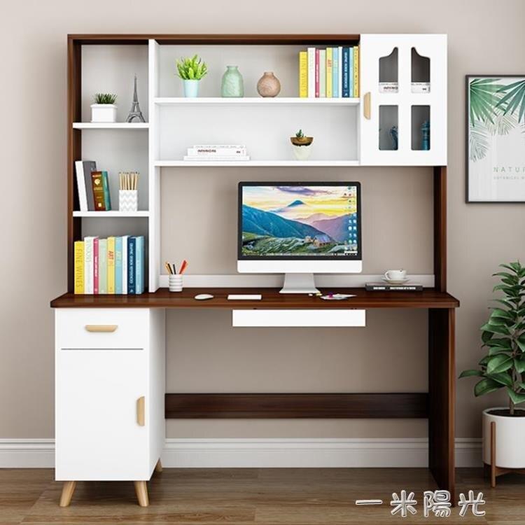 書桌書架組合簡約家用學生書櫃書架一體台式電腦桌臥室學習寫字桌yh