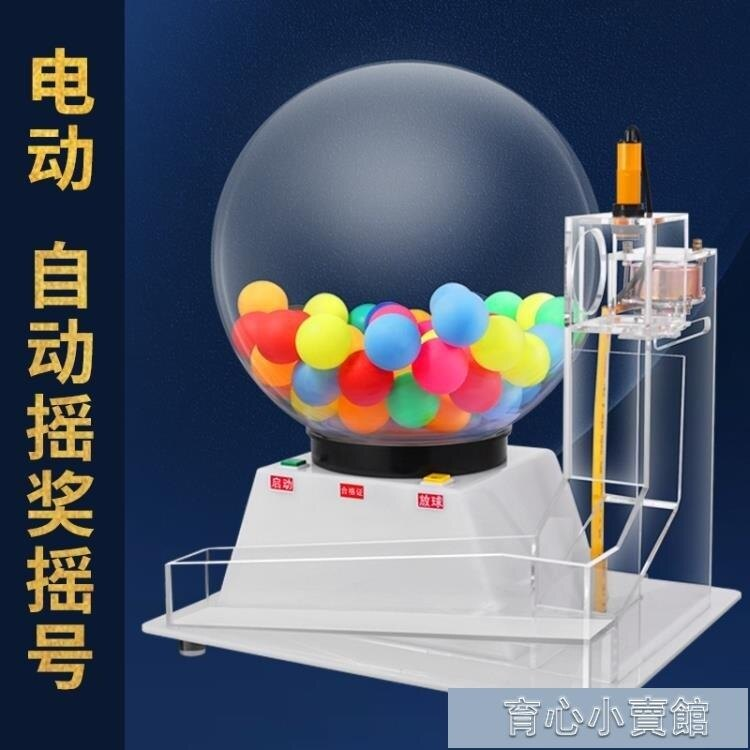 抽獎機丨電動全自動搖獎機搖號機單位法院招標超市抽獎道具轉盤彩票雙色球YYJ