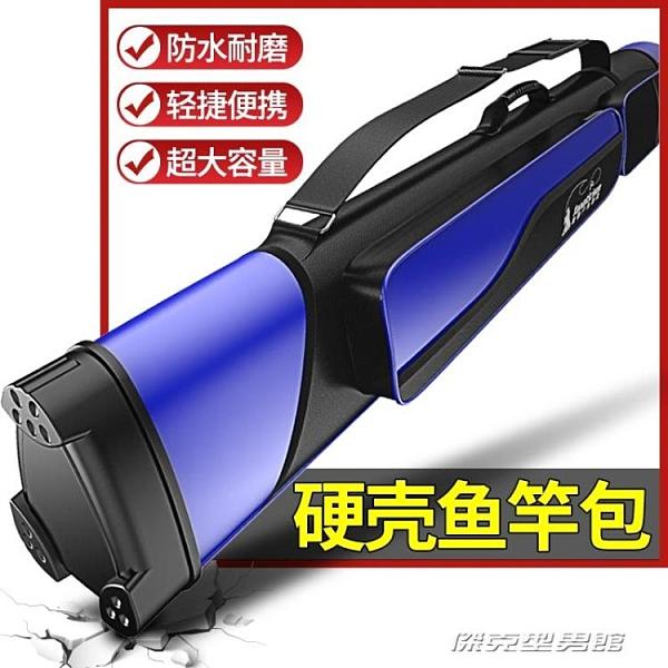 【快出】漁具包輕便型魚竿包防水硬殼1.25米桿包超輕多功能特價清倉釣魚漁具包