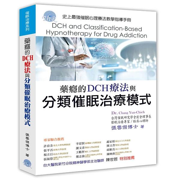 藥癮的DCH療法與分類催眠治療模式