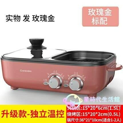 電煮鍋 多功能家用涮烤一體鍋學生宿舍燒烤肉煮面煎煮兩用電熱小火鍋