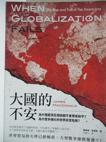 【書寶二手書T1/行銷_HB3】大國的不安:為什麼經濟互相依賴不會帶來和平?…