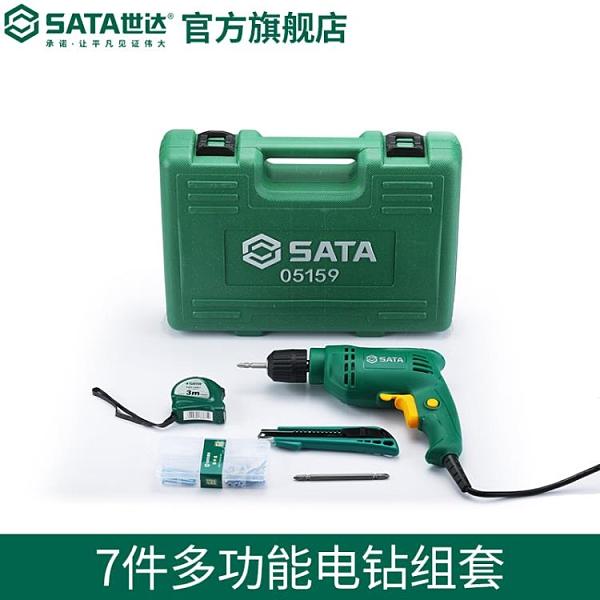 世達五金電動工具箱組合套裝家用維修多功能手電鉆大功率P05159 WJ百分百