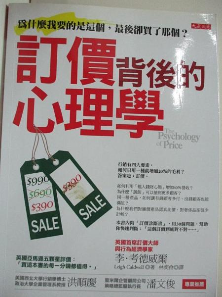 【書寶二手書T8/行銷_D13】訂價背後的心理學_李.考德威爾