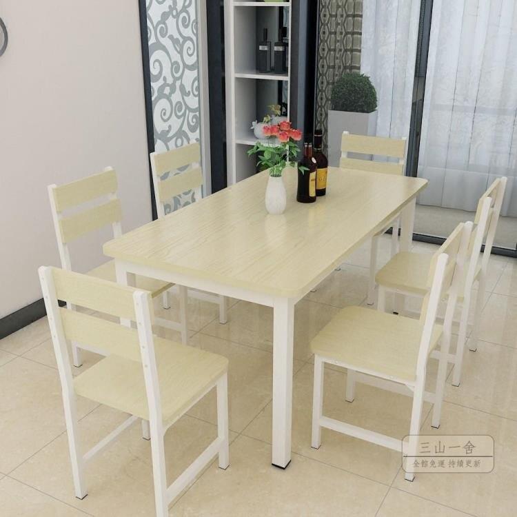 桌椅組合 家用吃飯桌子快餐桌椅組合4人6小戶型長方形飯店一桌四椅簡約現代-玩物志